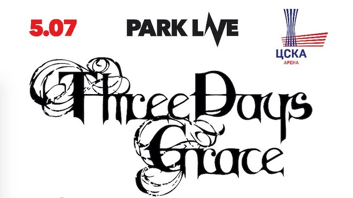 https://threedaysgrace.com/2016/11/29/new-show-moscow-russia-july-5/